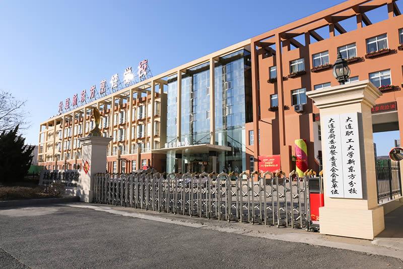 签约大连新东方烹饪学校
