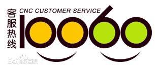 工信部公示拟回收电信网码号资源: 10060 在列