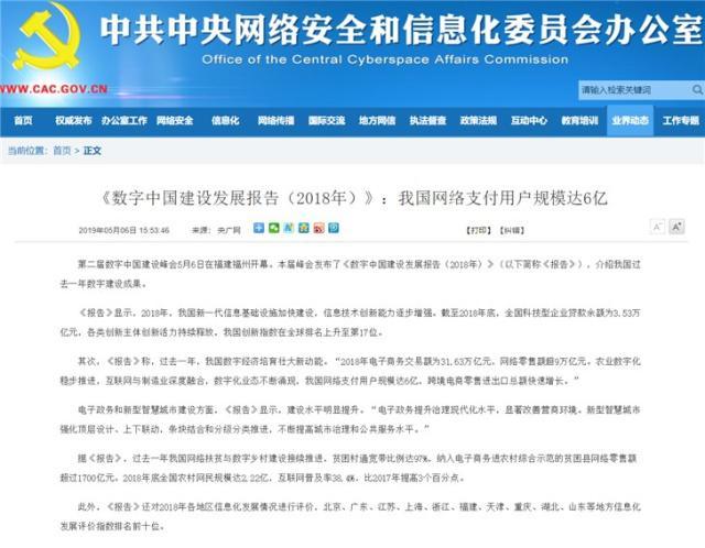中国网民最新数量.jpeg