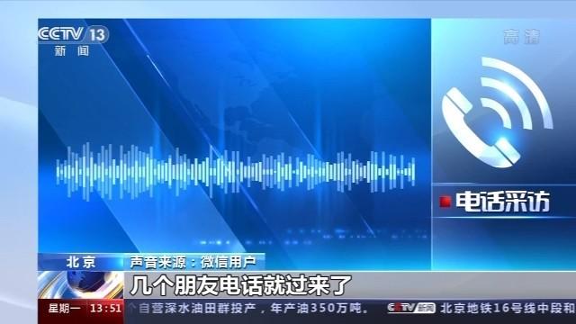 央视曝光微信清粉骗局:别人分享的微信清粉链接别点